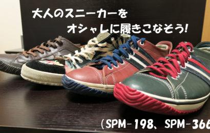 SPINGLE MOVE のスニーカーをオシャレに履きこなそう!(SPM-198、SPM-366)