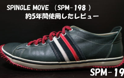 SPINGLE MOVE (SPM-198 使用レビュー)