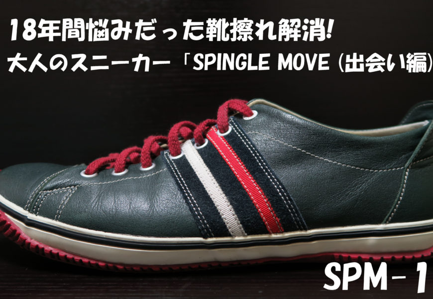 18年間悩みだった靴擦れ解消!大人のスニーカー「SPINGLE MOVE (出会い編)」