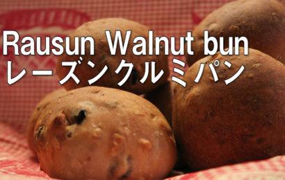 [Cooking]Rausun Walnut Bun Recipe レーズンクルミパンレシピ