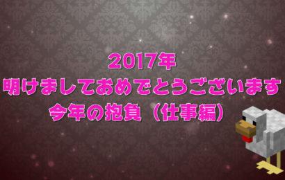 2017年の抱負(仕事編)