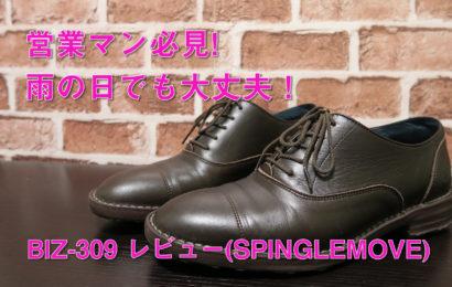 営業マン必見!急な雨でも気にせずに歩きやすい革靴!(SpingleMove BIZ-309レビュー)