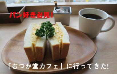 パン好きの方必見!  「むつか堂カフェ」に行ってきました。