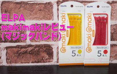 ELPA makimaki(マジックバンド)レビュー