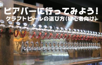 ビアバーに行って飲んでみよう!  (クラフトビールの選び方編)