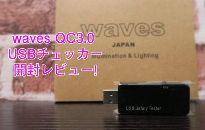 スマホの給電能力を調べれる!waves QC3.0 USBチェッカーの開封レビュー