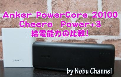 モバイルバッテリーの給電能力を比較!Anker PowerCore 20100 ,Cheero Power+3