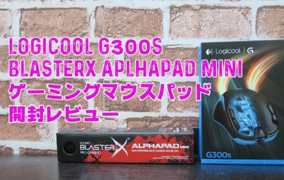 Logicool G300S +Sound BlasterX AplhaPad Mini ゲーミングマウスパッド  開封レビュー