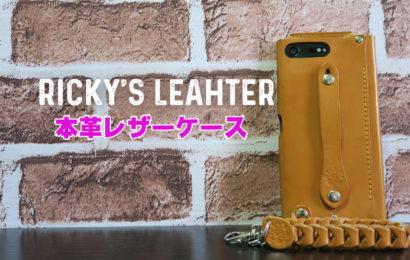 【Ricky's Leather】本革のスマホレザーケース