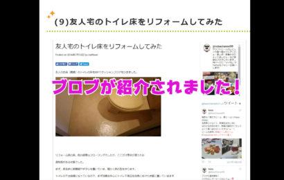 当ブログ「NobuBlog」が「きらッコノート」で紹介されました!