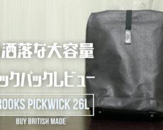 BROOKS ENGLAND 『PICKWICK Backpack 26L』レビュー