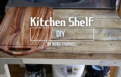 【DIY#1】Kichen Shelf
