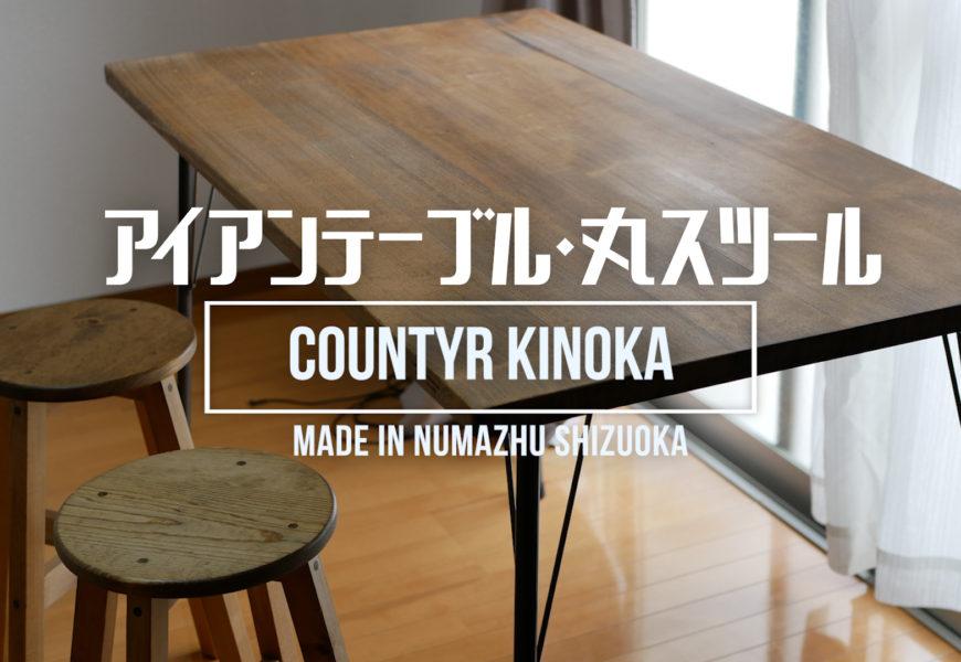 アイアンテーブルと丸スツールレビュー!(オーダーメイド家具country KINOKA)