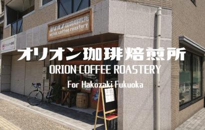 コーヒー好き必見!!生豆をその場で焙煎する「オリオン珈琲焙煎所」へ行ってみた