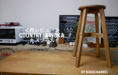 <リピ買い>丸スツール(COUNTRY KINOKA)