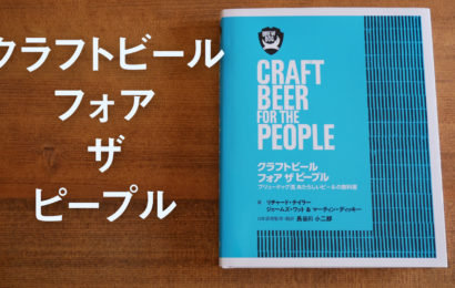【beer】craftbeer for the people あたらしいビールの教科書レビュー