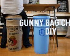 [DIY♯01]Gunuuy bag chair☆コーヒー麻袋でスツールを作ってみた