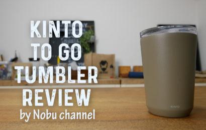 俺が求めていた理想のタンブラー!KINTO to go tumblerレビュー