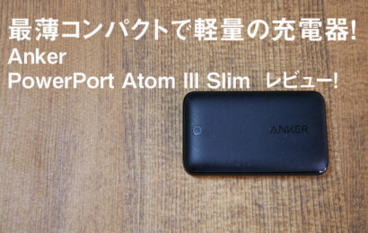 本命の充電器!薄くて小さい手のひらサイズUSB-C急速充電器!「Anker Powerprot Atom Ⅲ Slim」レビュー